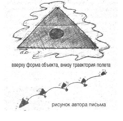 Трехзвездник