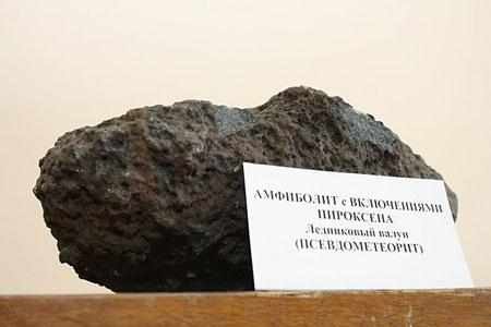 Ошибаются даже ученые. Этот метеорит пришлось переложить на соседнюю полку: в псевдометеориты. Фото: Евгений Шапошников (Уфоком).