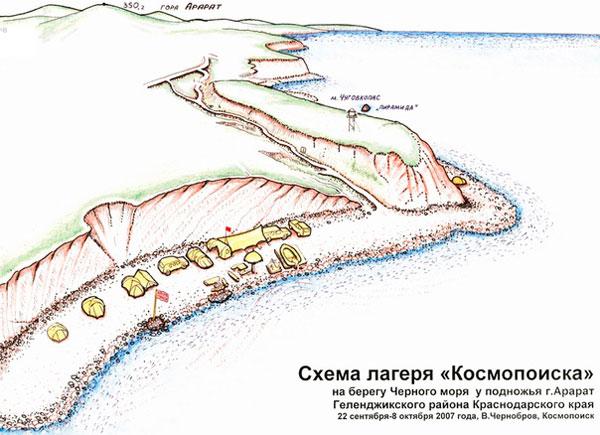 Поиски Ноева ковчега в Геленджикском районе