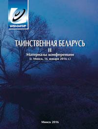 Таинственная-Беларусь-2.jpg