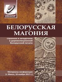 Белорусская магония