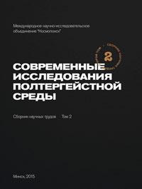 Полтергейстная-среда-2.jpg