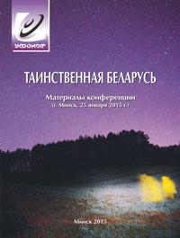 Таинственная-Беларусь-1.jpg